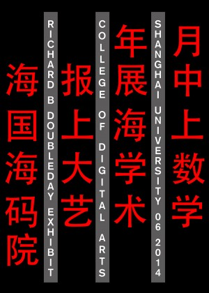 Shanghai_University_Poster