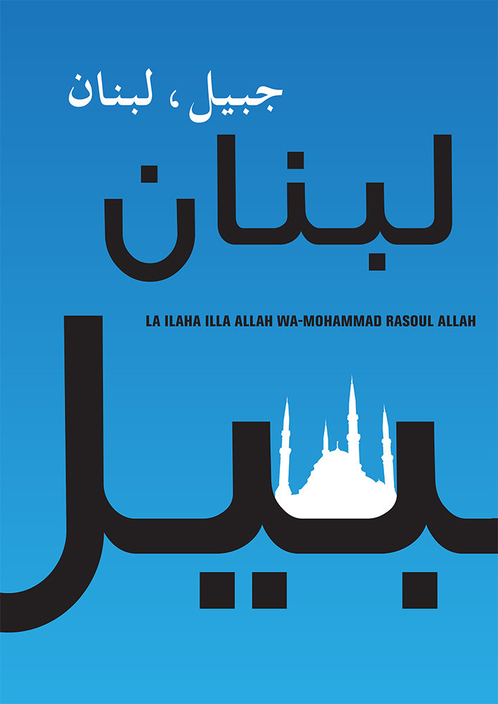 Blue poster with Arabic-like designs, Richard Doubleday