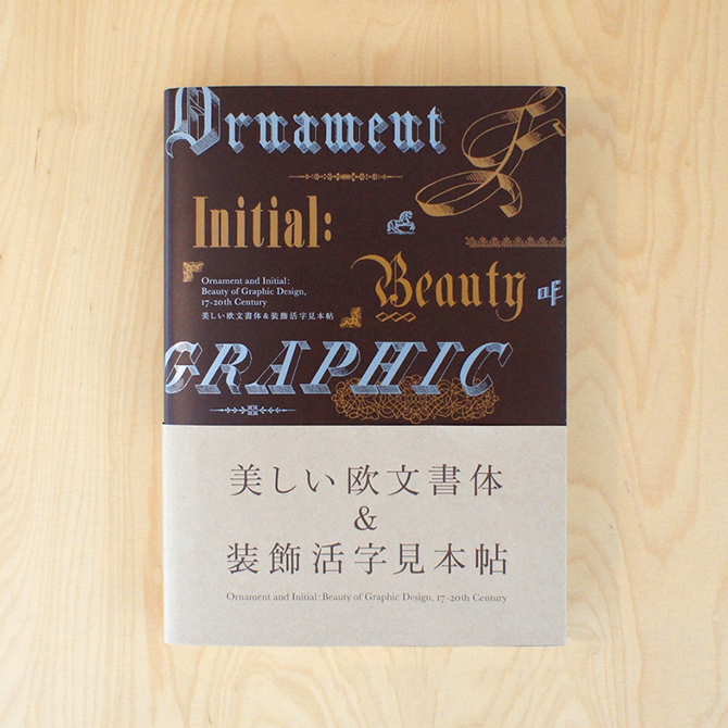 Ornament and Initial: Beauty of Graphic Design cover
