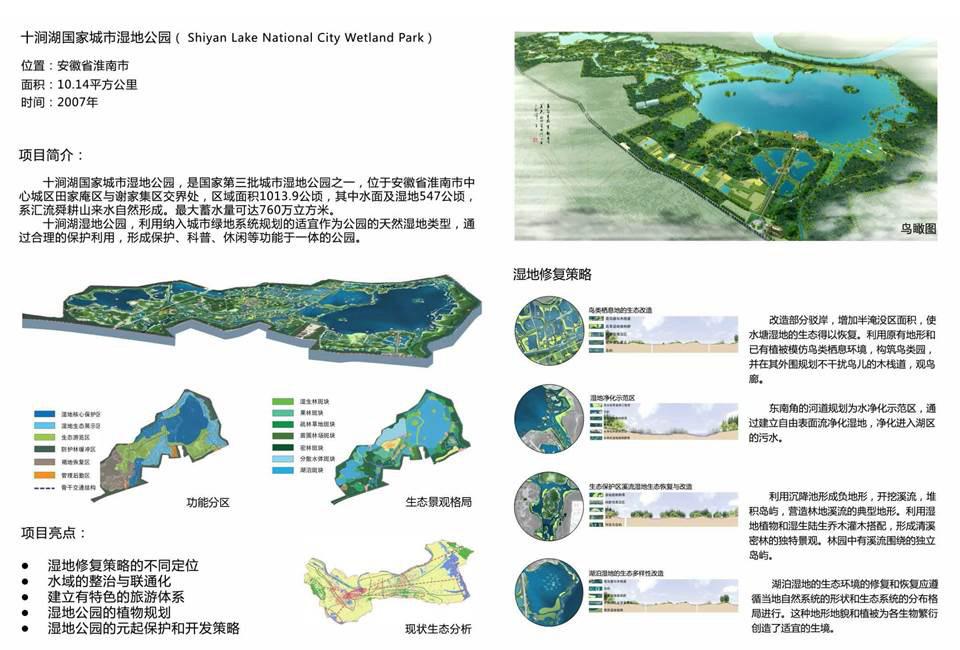 XinJin Baihetan National Wetland Park poster