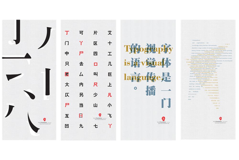 """""""Visual Translation"""" by Yvonne Cao (MFA 2012)"""
